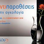 Επιστημονική Διημερίδα της ΑΚΟΣ-Αντιπαραθέσεις στην ογκολογία