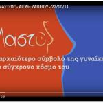 Εκδήλωση «ΜΑΣΤΟΣ» – Αίγλη Ζαπείου – 22/10/11