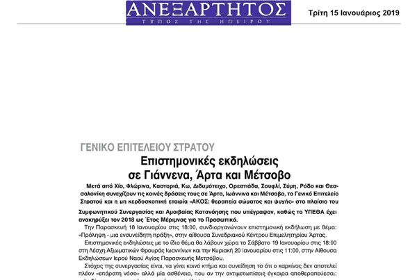 Επιστημονικές εκδηλώσεις σε Γιάννενα Άρτα και Μέτσοβο
