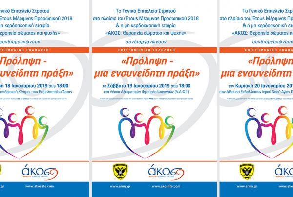 Επιστημονικές εκδηλώσεις σε Άρτα, Ιωάννινα και Μέτσοβο