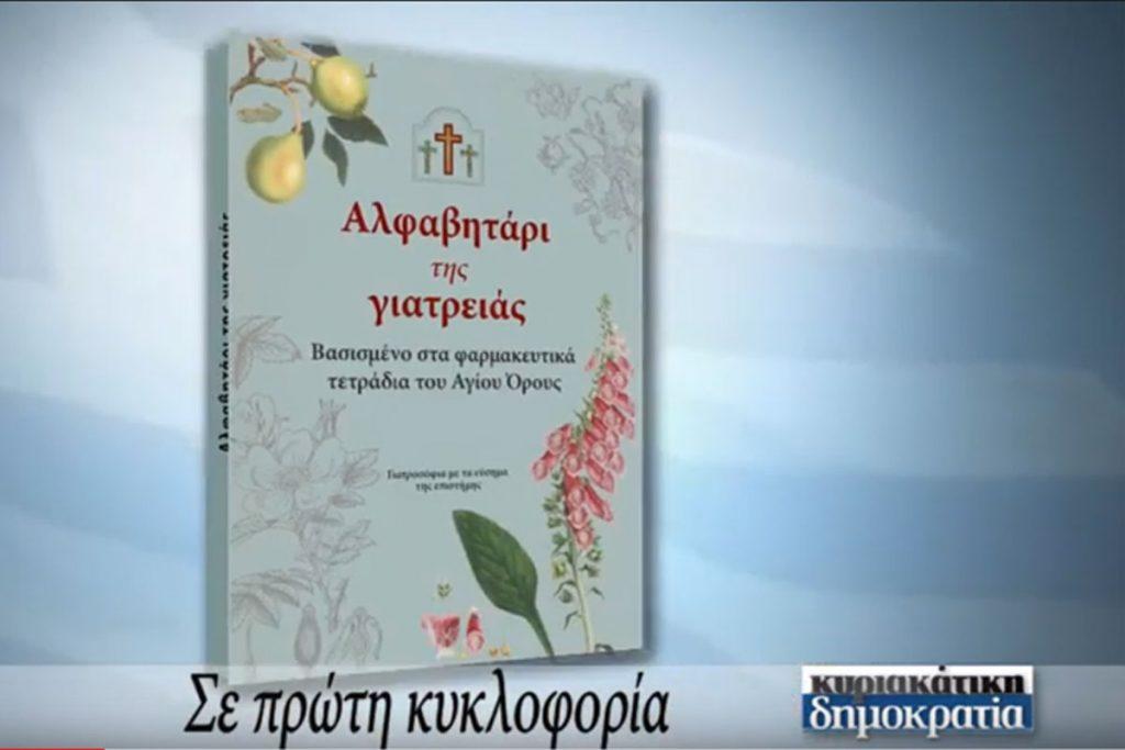 """Το """"αλφαβητάρι της γιατρειάς"""", ένα βιβλίο βασισμένο στα φαρμακευτικά τετράδια του Αγίου Όρους, με την επιστημονική επιμέλεια της Ογκολόγου -Ακτινοθεραπεύτριας Δρ Δέσποινας Κατσώχη, κυκλοφόρησε την περασμένη Κυριακή με την κυριακάτικη δημοκρατία."""