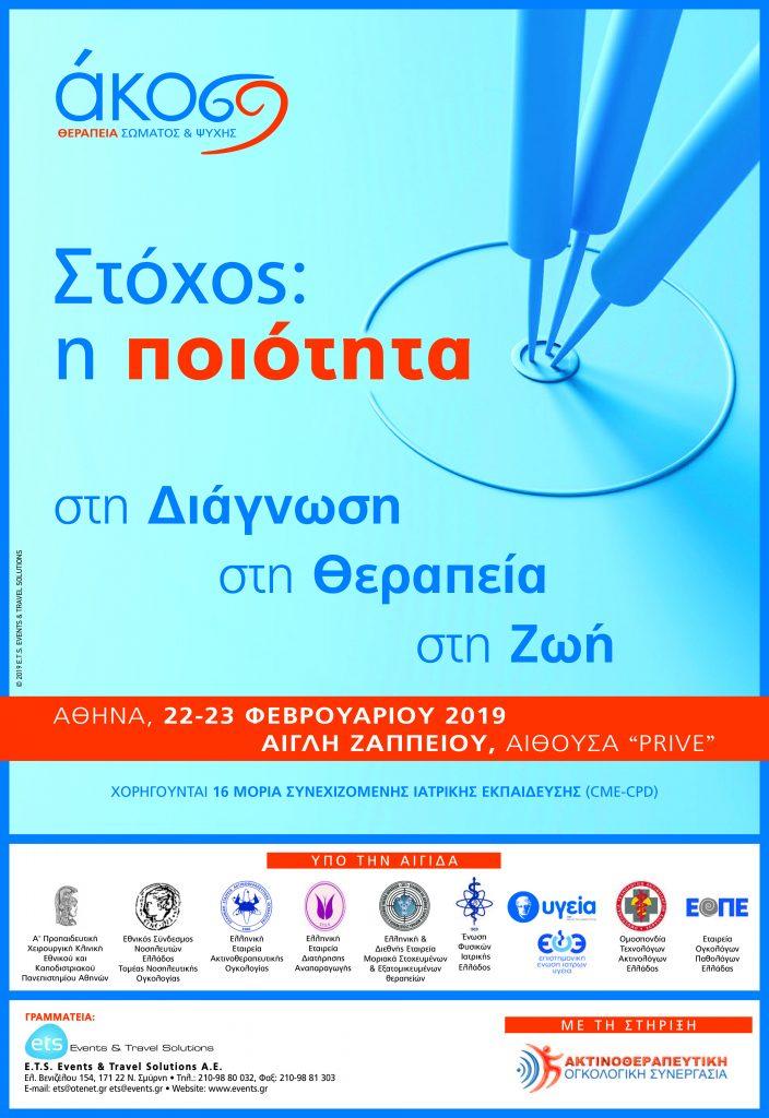 Διήμερο επιστημονικό συνέδριο της ΑΚΟΣ