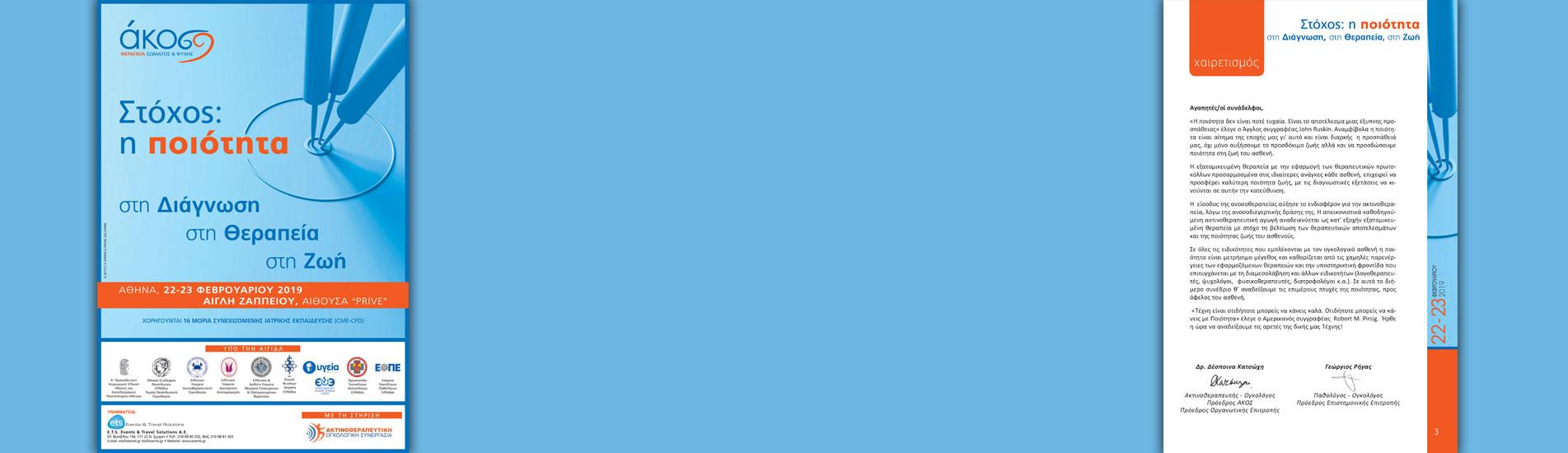 Διήμερο επιστημονικό συνέδριο της ΑΚΟΣ 22 & 23/02