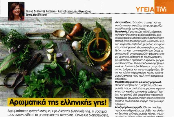Αρώματα της ελληνικής γης!