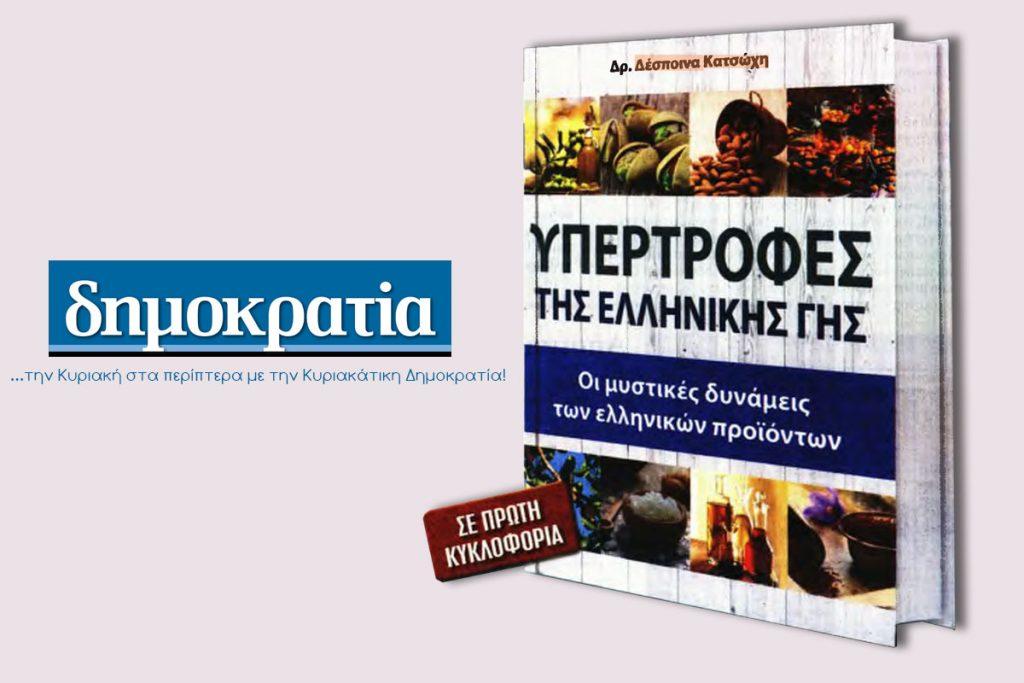 «Υπερτροφές της ελληνικής γης. Οι μυστικές δυνάμεις των ελληνικών προϊόντων».