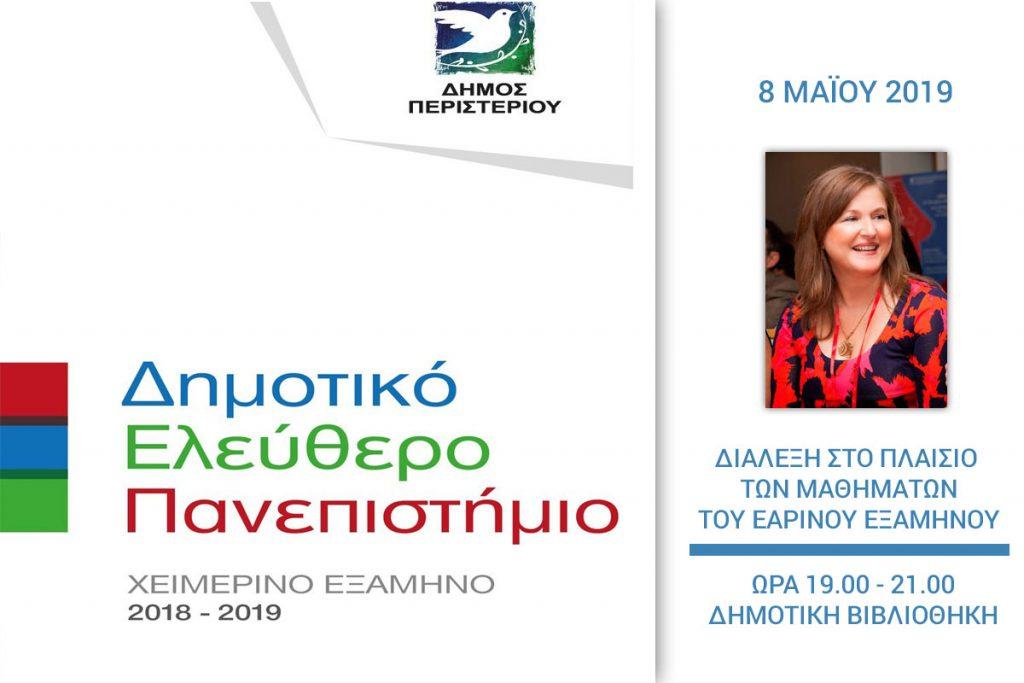 Διάλεξη της Δρ Δέσποινας Κατσώχη στο Ανοιχτό Πανεπιστήμιο Περιστερίου στις 08 Μαΐου