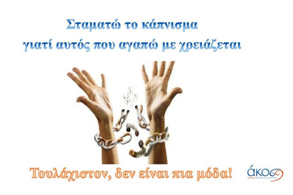 31η Μαίου- Παγκόσμια Ημέρα κατά του Καπνίσματος