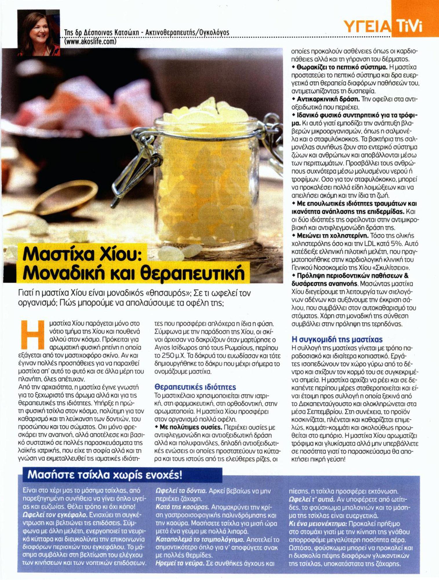 Μαστίχα Χίου: Μοναδική & Θεραπευτική