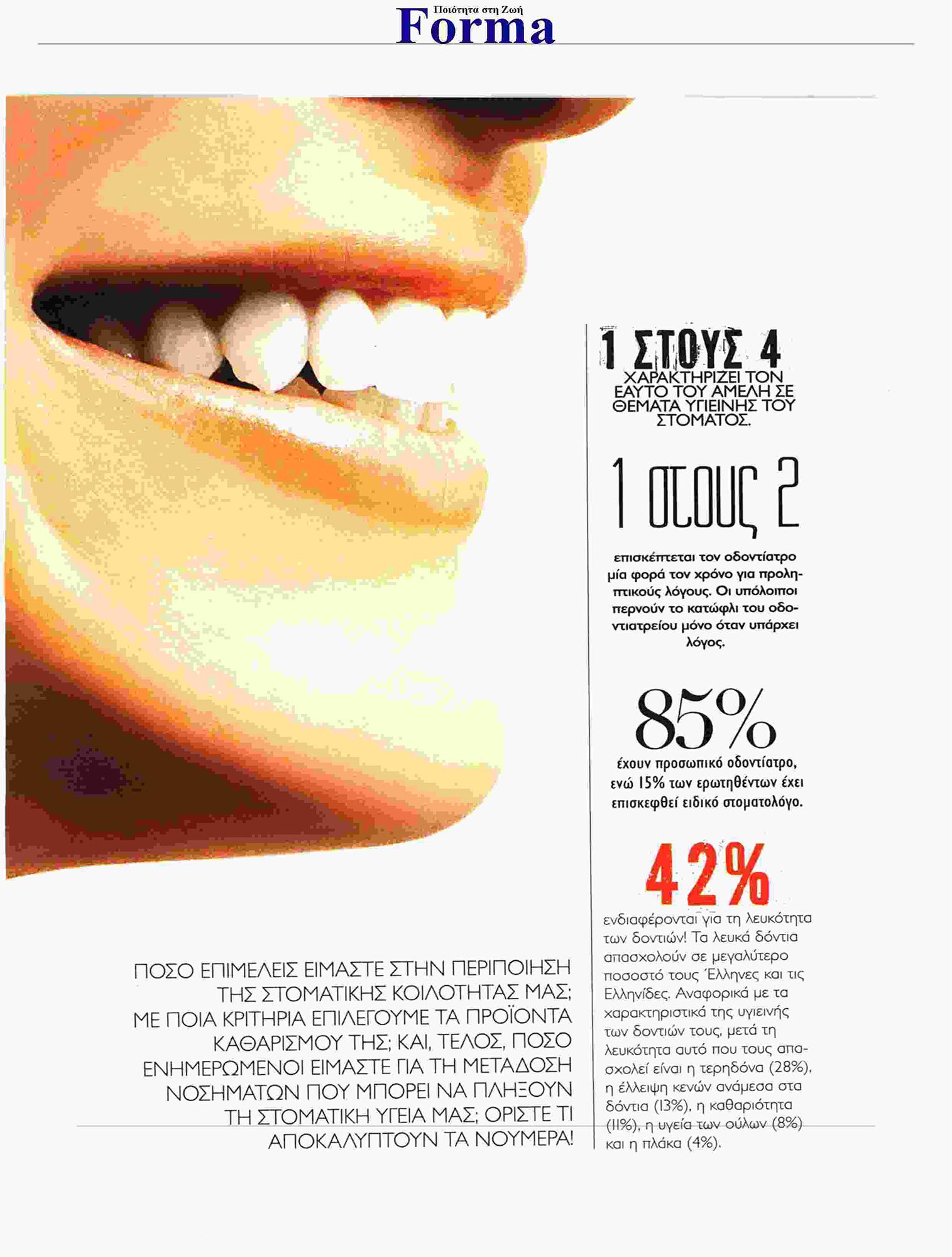 Η στοματική υγεία σε αριθμούς