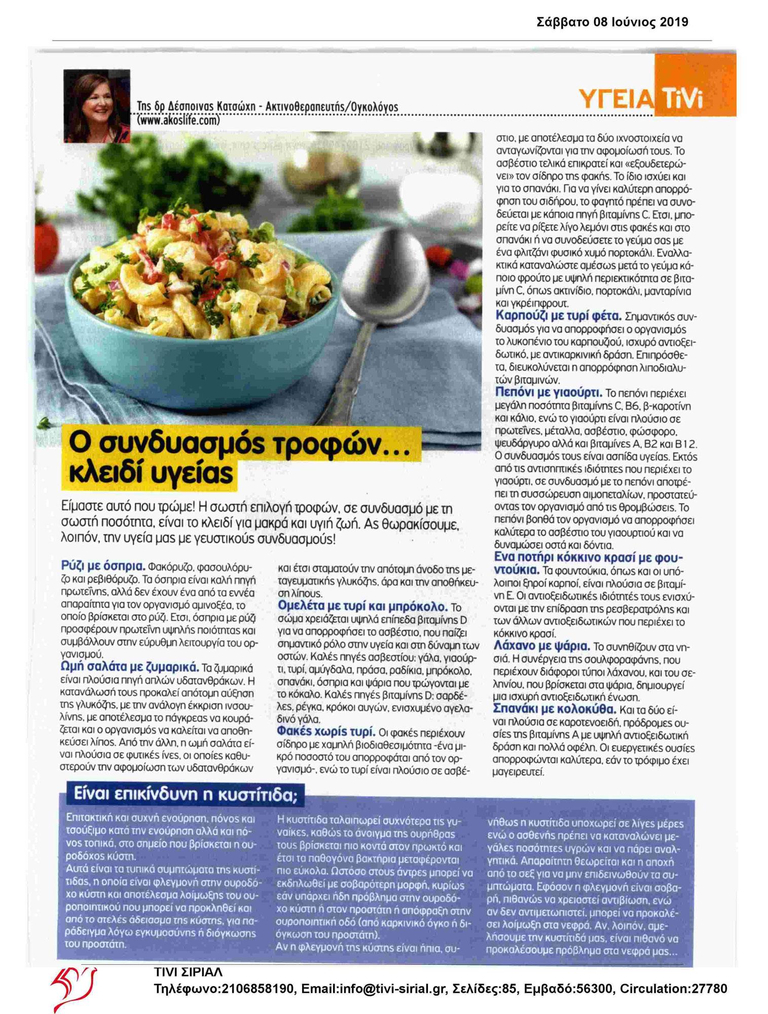 Ο συνδυασμός τροφών...κλειδί υγείας