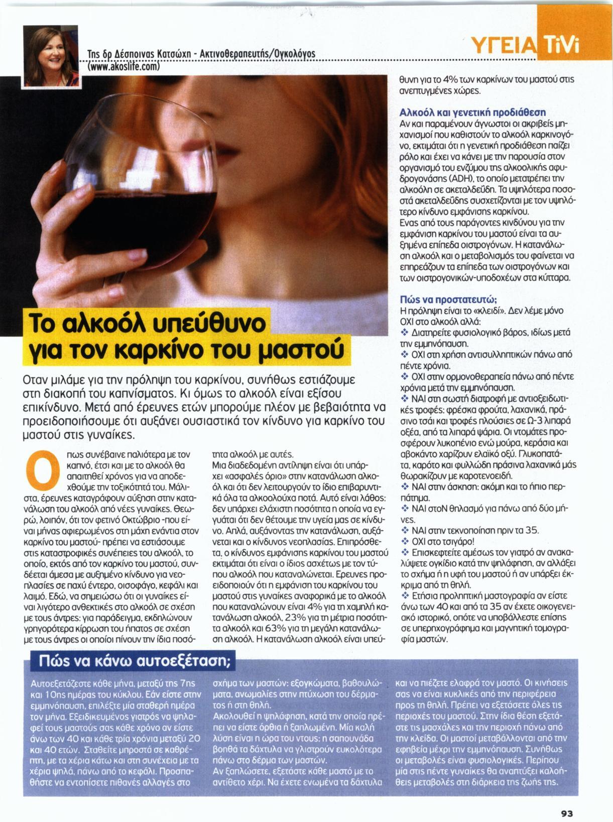to-alkool-ipefthino-gia-ton-karkino-tou-mastou