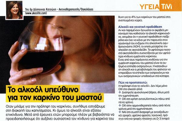 Το αλκοόλ υπεύθυνο για τον καρκίνο του μαστού