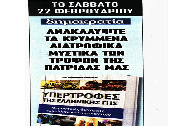 Υπερτροφές της ελληνικής γης