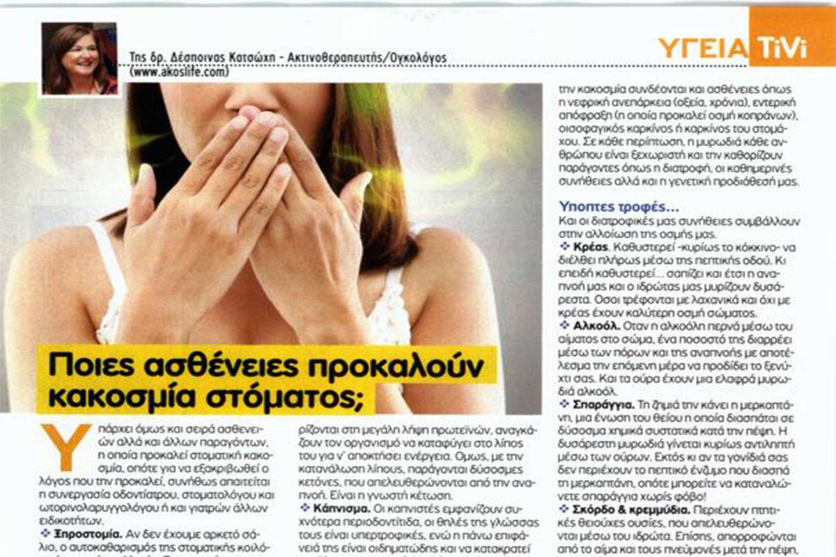 Ποιες ασθένειες προκαλούν κακοσμία στόματος;