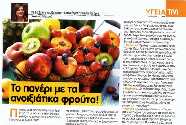 Το πανέρι με τα ανοιξιάτικα φρούτα