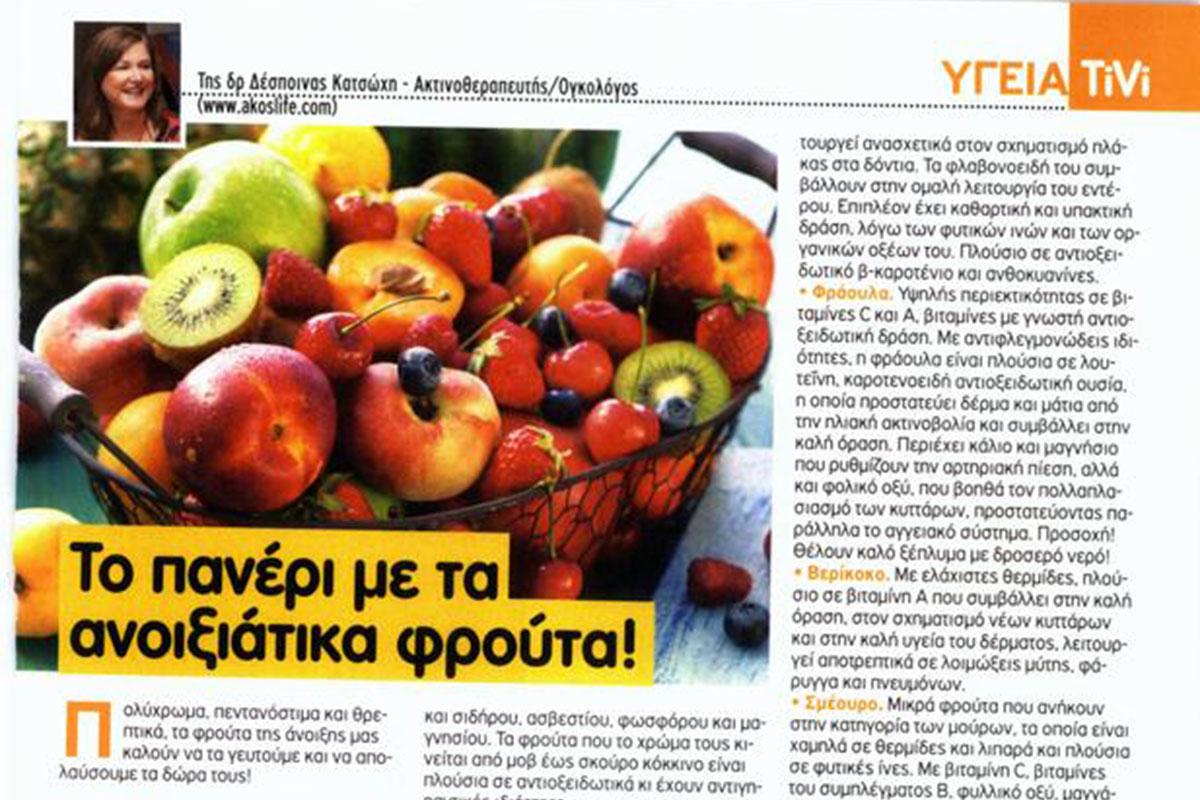 Το πανέρι με τα ανοιξιάτικα φρούτα!