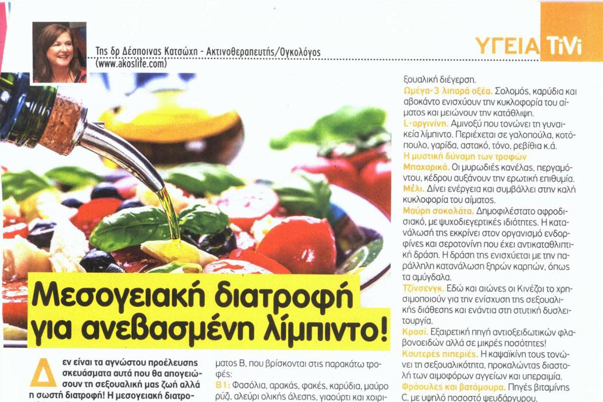 Μεσογειακή διατροφή για ανεβασμένη λίμπιντο!