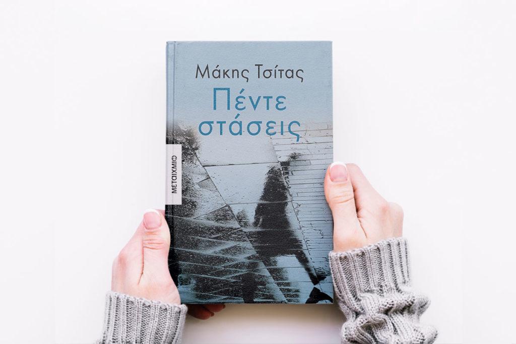 Μάκης Τσίτας, Πέντε στάσεις, βιβλίο, γυναίκα, θέατρο