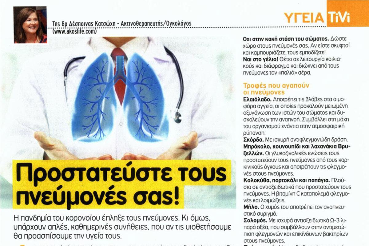 Προστατεύστε τους πνεύμονές σας!