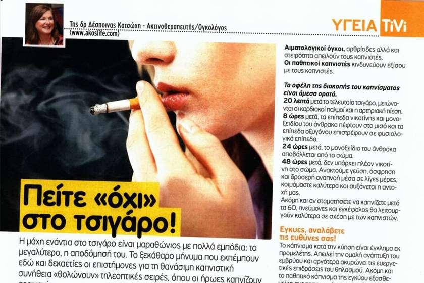 Πείτε «όχι» στο τσιγάρο!