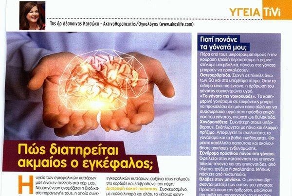 Πώς διατηρείται ακμαίος ο εγκέφαλος;
