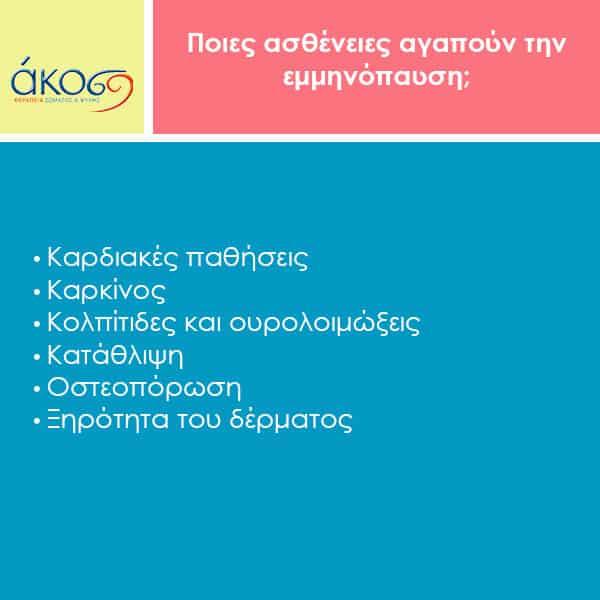 Ποιες ασθένειες αγαπούν την εμμηνόπαυση;