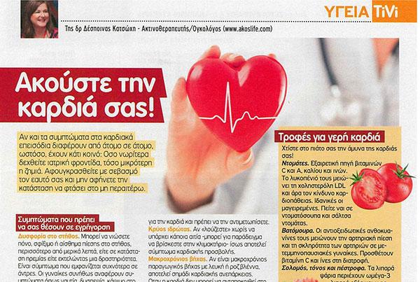 Ακούστε την καρδιά σας!