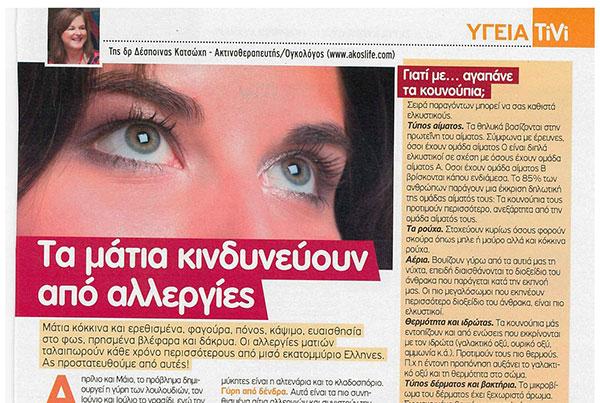 Τα μάτια κινδυνεύουν από αλλεργίες